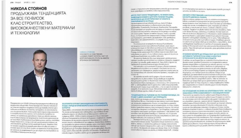 """Никола Стоянов пред """"Градът"""": Продължава тенденцията за все по-висок клас строителство, висококачествени материали и технологии1"""